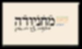 Machneyuda Logo