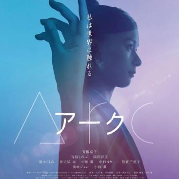 出演情報 映画『Arc アーク』