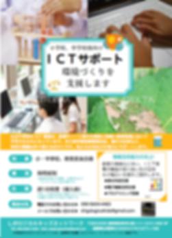 ICTサポート.png