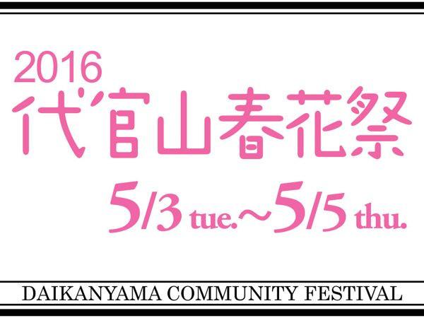 代官山春花祭2017