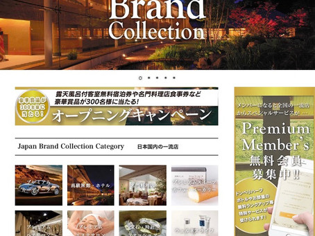 Japan Brand Collection Web Site OPEN!!
