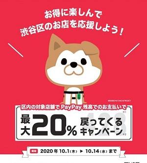 渋谷区×PayPay20%還元キャンペーン