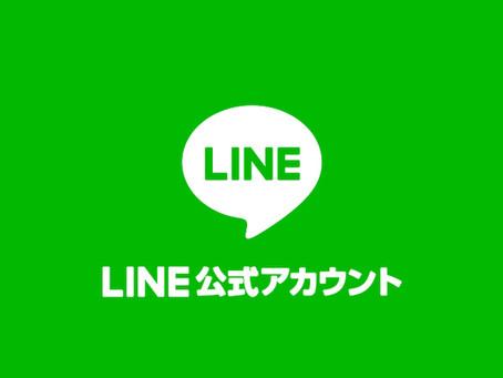 LINE公式アカウント変更のお知らせ