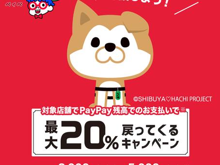 paypay渋谷区のお店を応援しようキャンペーン!