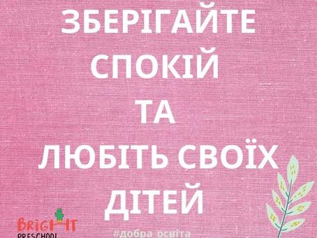 Зберігайте спокій та любіть своїх дітей