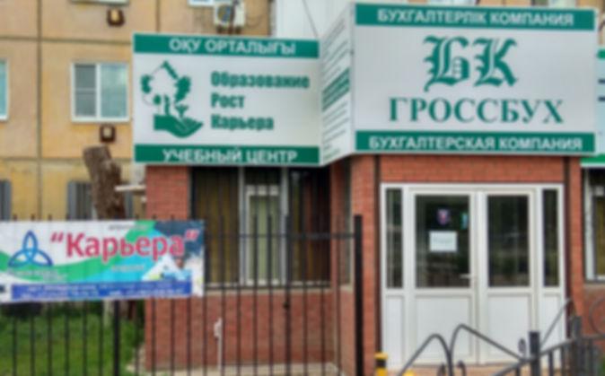 """Адрес агентства """"арьера"""" в Актобе"""