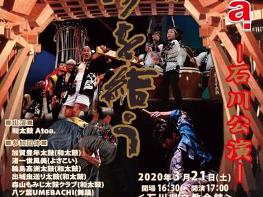 Atoa.石川公演「第二回縁を結う」