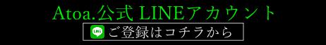 LINE公式アカウントバナー.png