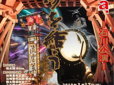 Atoa.石川公演「縁を結う」