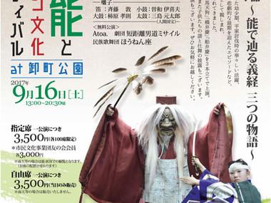 芝能とニッポン文化フェスティバル