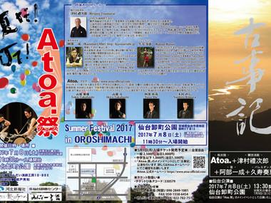 Atoa.祭 × 古事記~國産み~仙台公演(7/5情報追加)