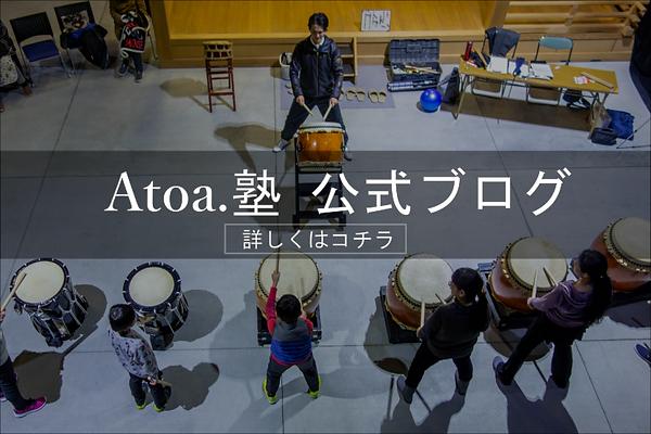 Atoa.塾ブログ.png