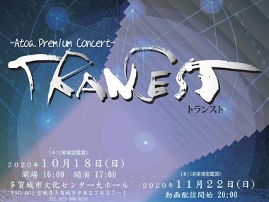 新作舞台【TRANCEST】