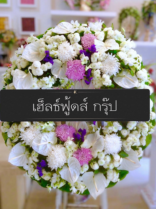 Wreath - 062