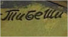Кто такой художник Тибеши?