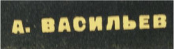 Васильев А.