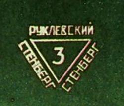 Руклевский/Стенберги