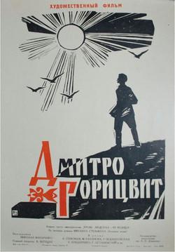 Дмитро Горицвит