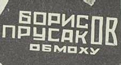 Борисов Прусаков ОБМОХУ