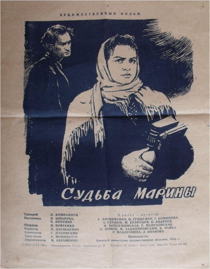 Судьба Марины