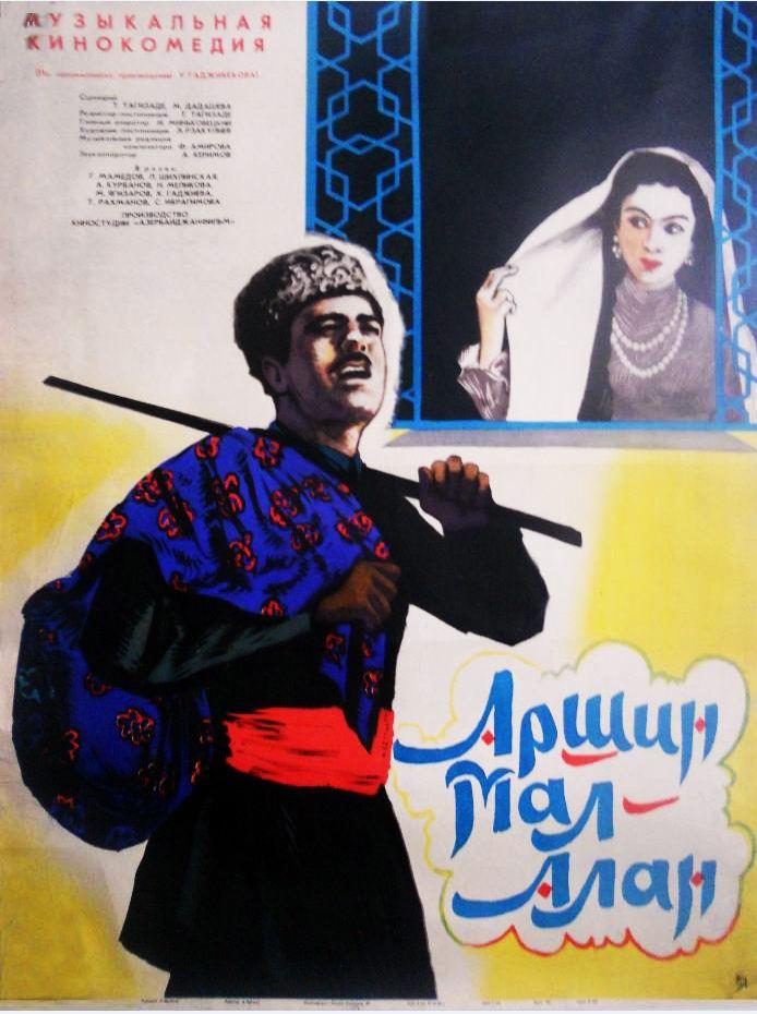 Аршин Мал-Алан