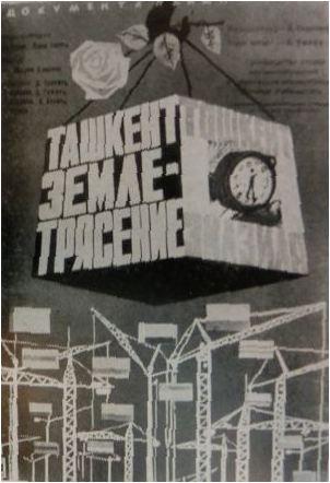 Ташкент-землетрясение