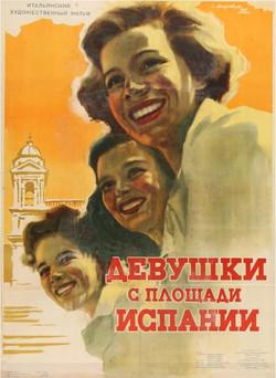 Девушки с площади Испании