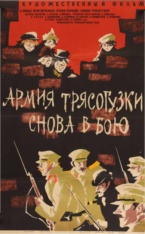 Армия Трясогузки снова в бою