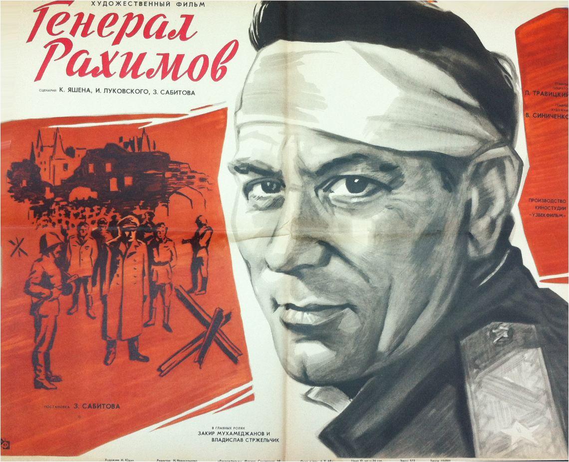 Генерал Рахимов