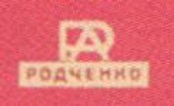 Родченко
