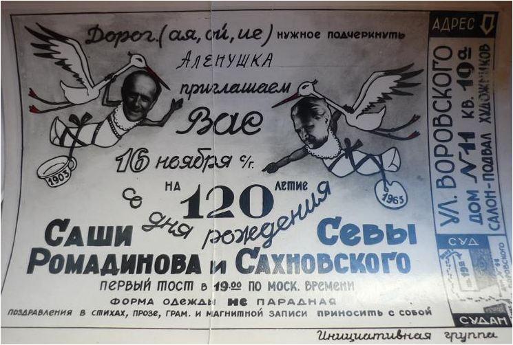 Сахновский