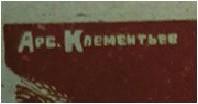 клементьев лого 2