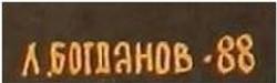 Богданов Леонид