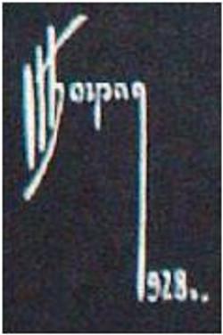 Боград Израиль