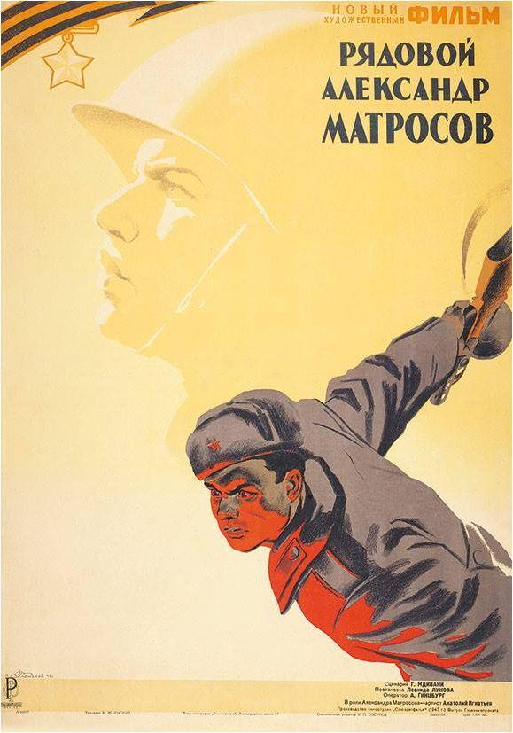 Рядовой Александр Матросов
