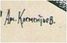 клементьев лого3