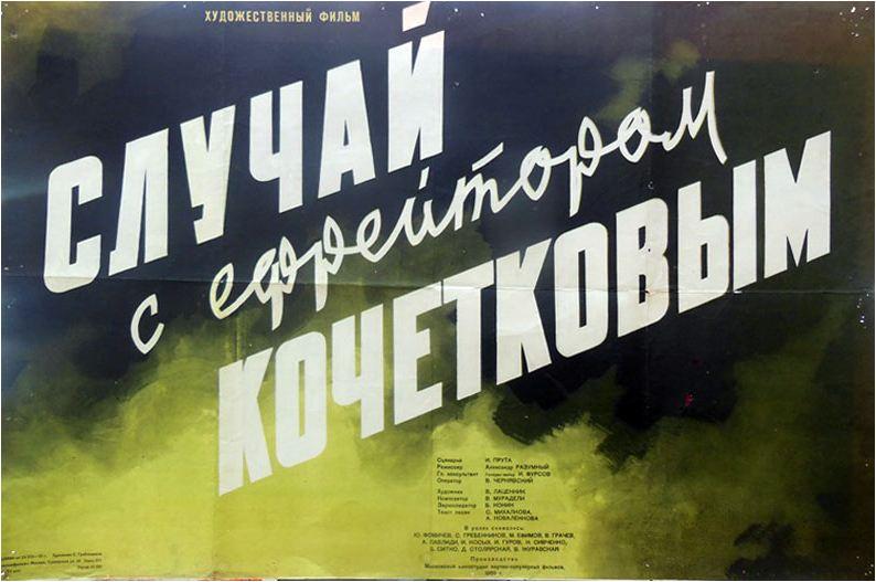 Случай с ефрейтором Кочетковым