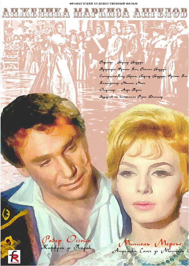 Анжелика маркиза ангелов (1964)