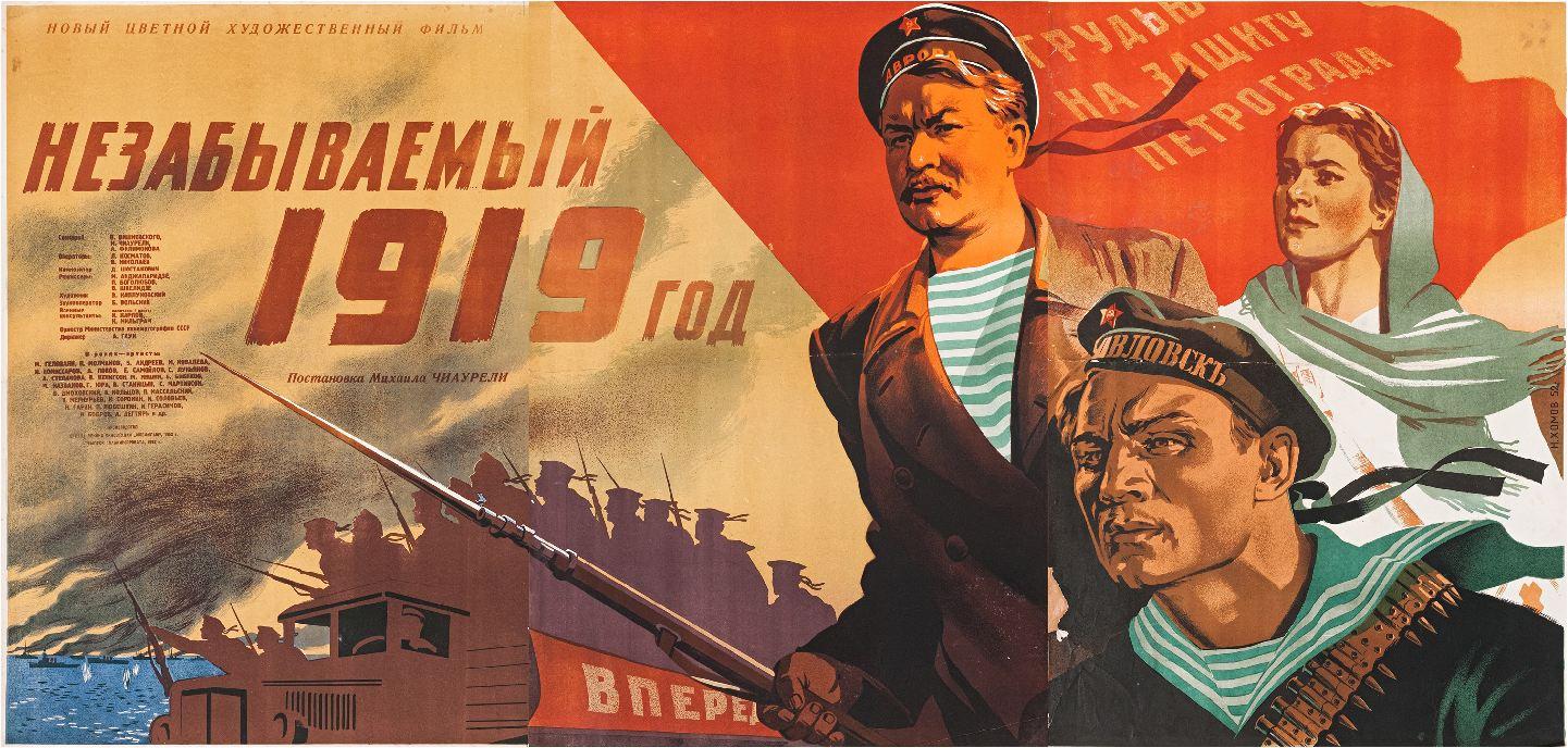 Незабывемый 1919 год