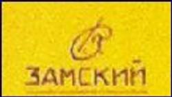 Замский