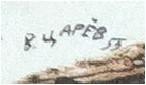 царев  в лого6