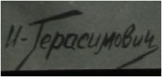 Герасимович Иосиф