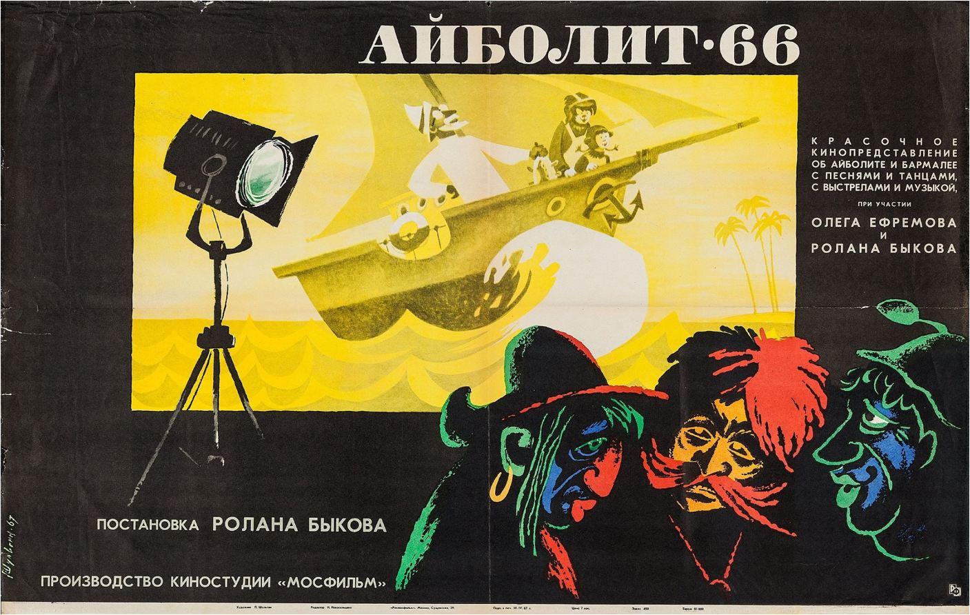 Айболит-66