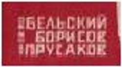 Бельский А., Борисов Г., Прусаков Н.