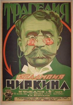 Трагедия Евлампия Чиркина
