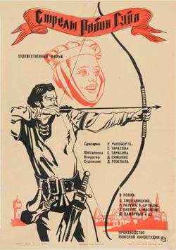 Стрелы Робин Гуд