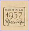 1957-59 мосфильм прессбюро без лого рекламфильма (2)