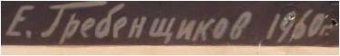 Гребенщиков Евгений