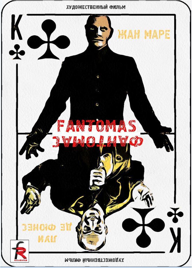 Фантомас (1964)