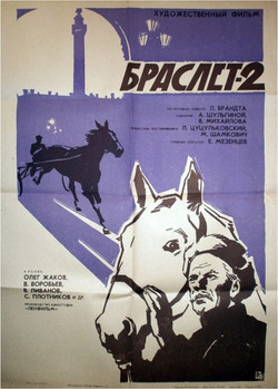 Браслет-2